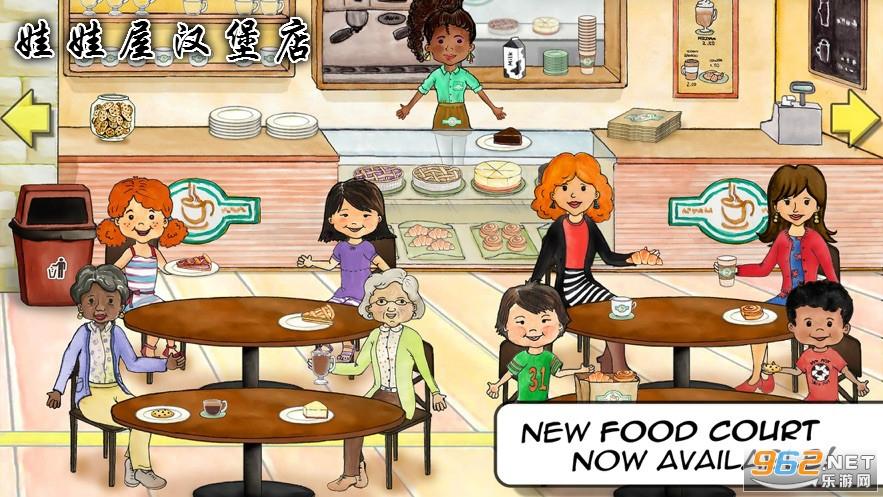 娃娃屋汉堡店游戏