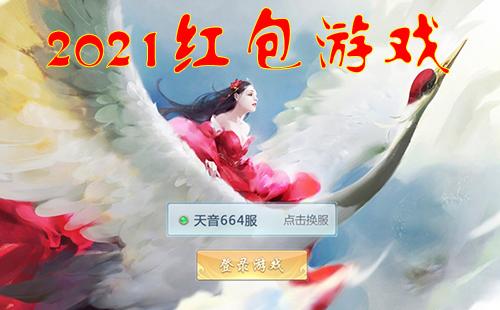 红包版游戏2021_仙侠红包版游戏最新版_乐游网