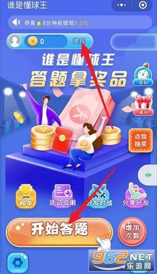 誰是懂球王答題賺錢appv1.0.0 安卓版截圖2