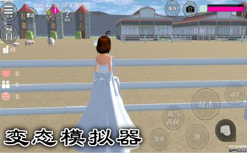 变态模拟器游戏下载_手机版_中文破解版_国语版_免费