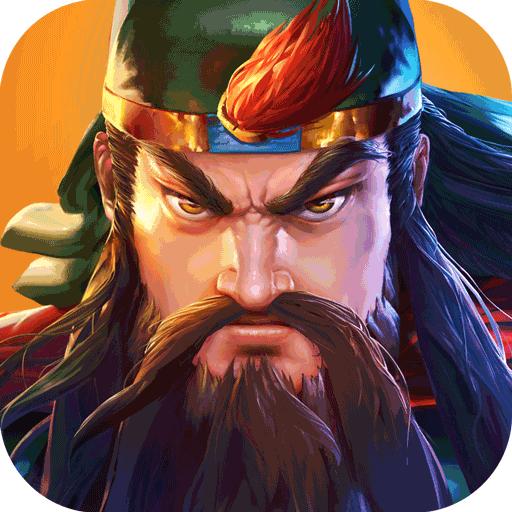 三国战纪2变态版v2.4.0.0最新版