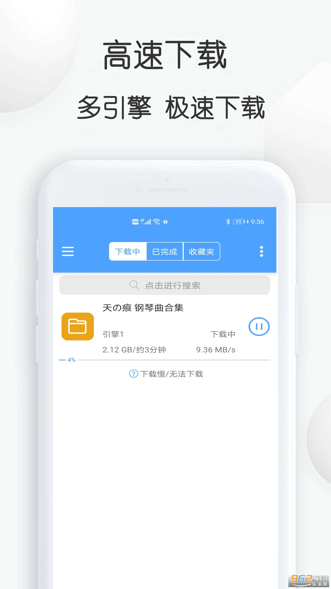 星速下載安裝appv2.28 官方最新版截圖0