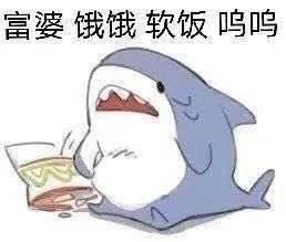 餓餓飯飯表情包鯊魚貓貓截圖5