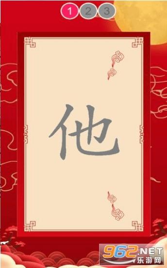 我爱识汉字红包版手游