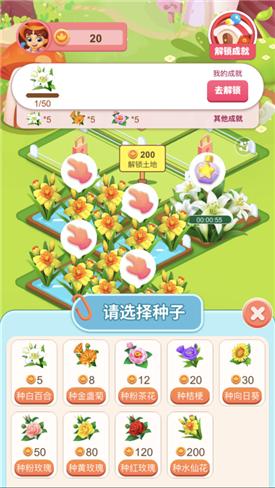 開心花園種花賺錢v1.0.7 官方版截圖1