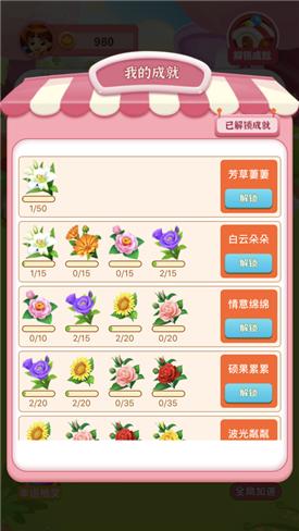 開心花園種花賺錢v1.0.7 官方版截圖3
