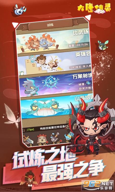 大唐仙灵h5折扣平台v1.0 折扣版截图2