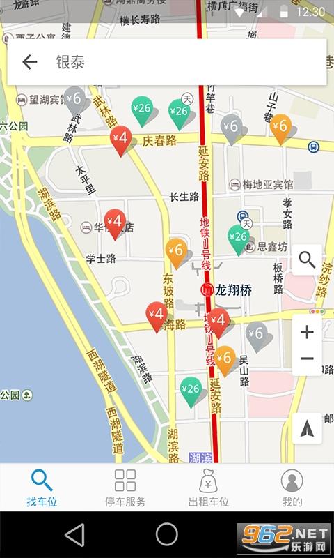 易停車appv2.3.3 最新版截圖3
