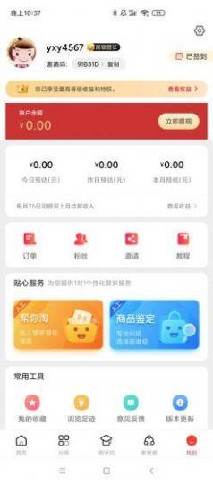 小譚優選官方最新版v3.6.3 最新版截圖0