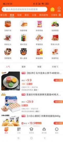 小譚優選官方最新版v3.6.3 最新版截圖2