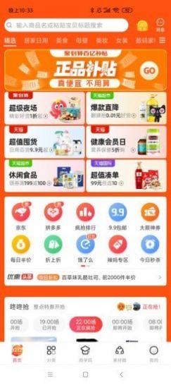 小譚優選官方最新版v3.6.3 最新版截圖1