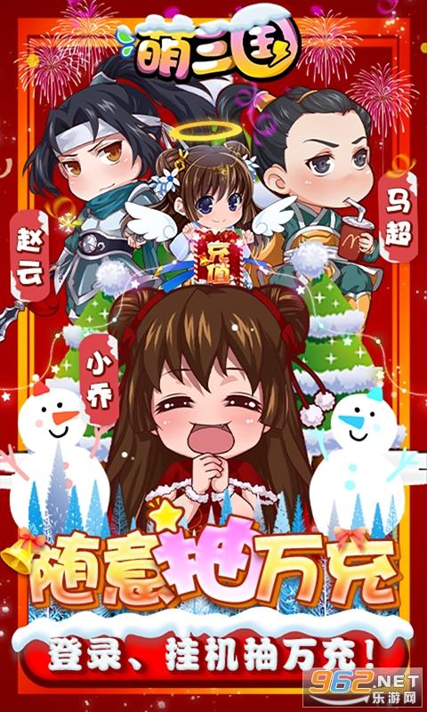 萌三國蘋果版v1.0 ios版截圖0