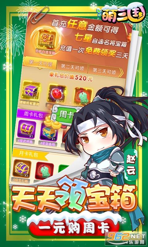 萌三國蘋果版v1.0 ios版截圖2