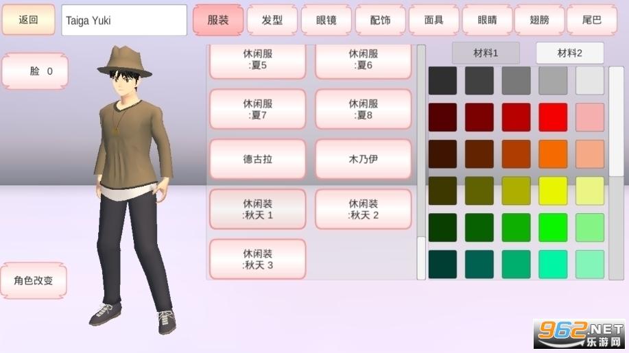 樱花校园模拟器更新版冬季版去广告截图3