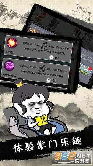 武炼巅峰之帝王传说破解版v1.3 无限仙石仙晶截图3