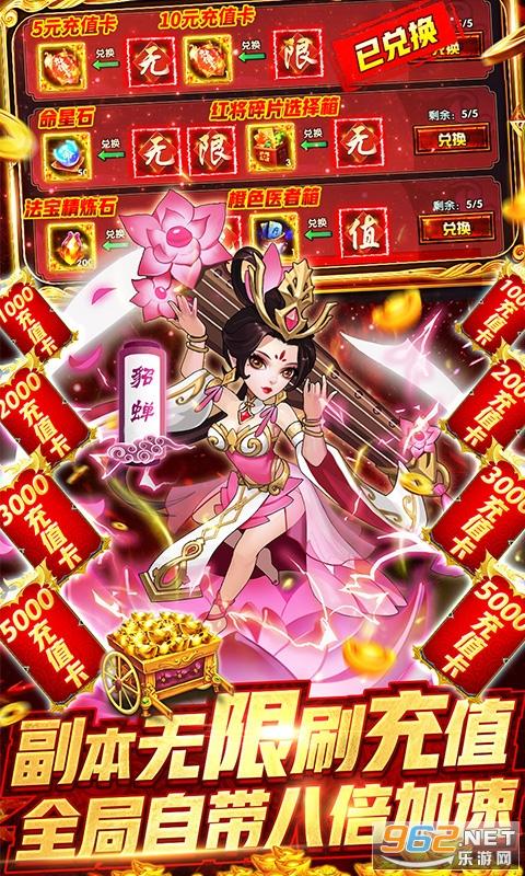龙之剑圣苹果服v1.0 ios版截图3