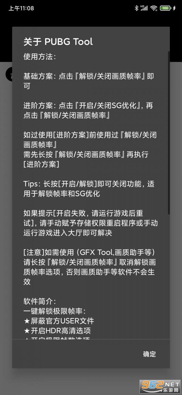 gm画质助手3.0app防封版截图0