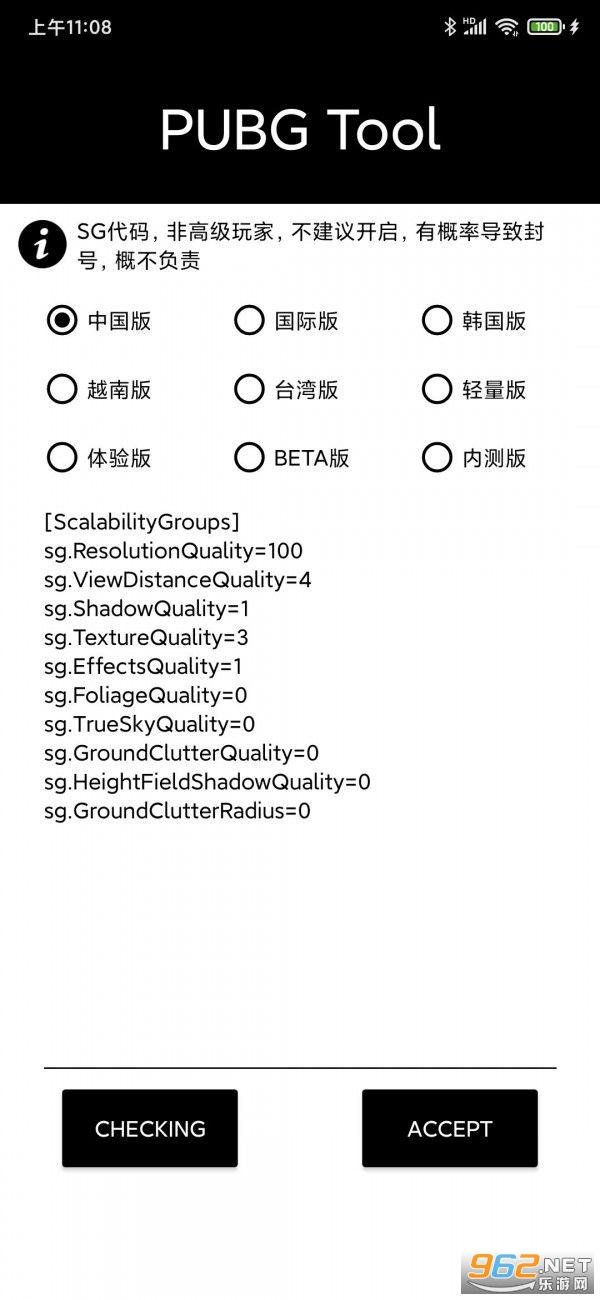 gm画质助手3.0app防封版截图1