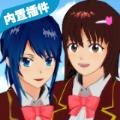 櫻花校園模擬器新春版2020年