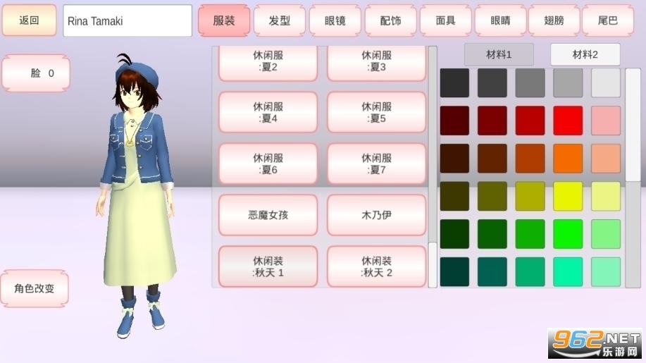 櫻花校園模擬器新春版2020年最新版截圖2