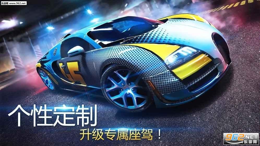 狂野飆車8高配版破解版完整版v5.5.0l最新版截圖1