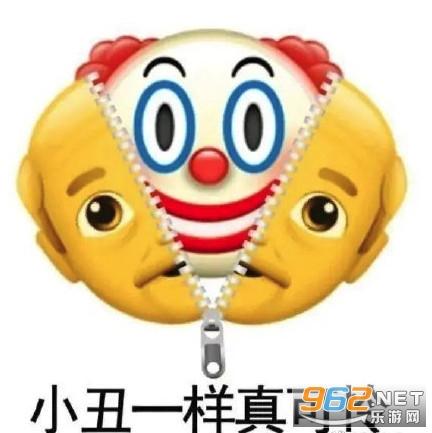 小丑竟是我自己表情包图片截图1