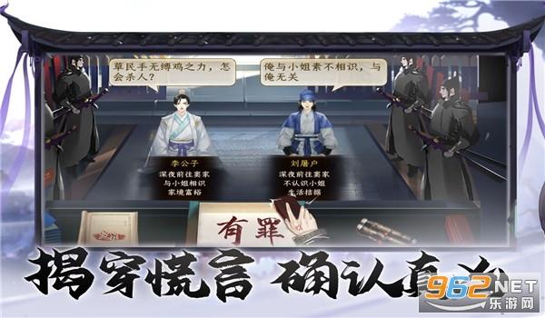 少年神探手游(古代探案推理)截图2