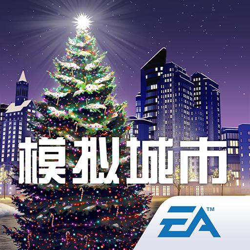 模拟城市我是市长圣诞节版2021最新版