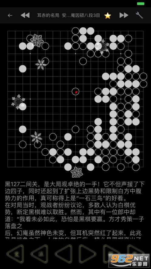 围棋宝典iosv6.3官方版截图5
