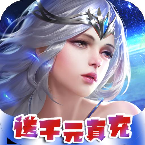 欢乐修仙游戏破解版v1.0 手游版
