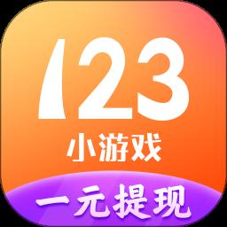 123小游�蛳螺d安�bapp