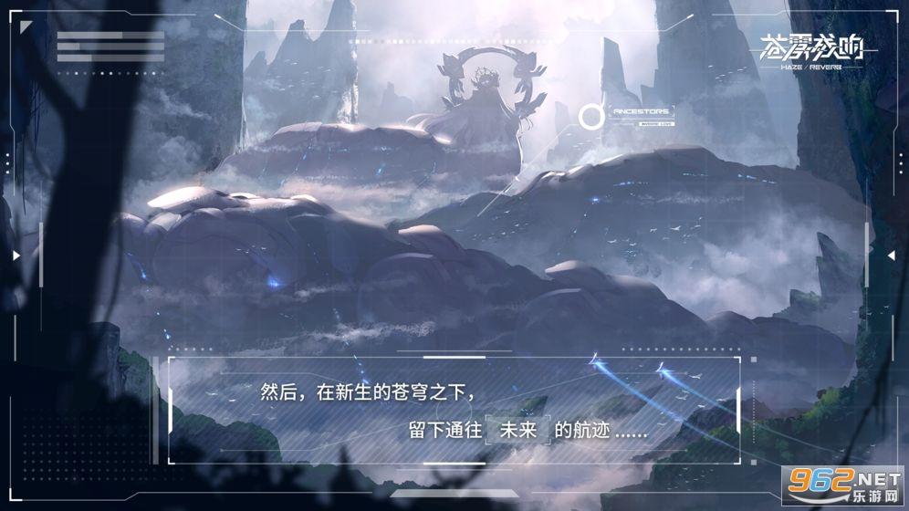 苍雾残响安卓版官方版截图4