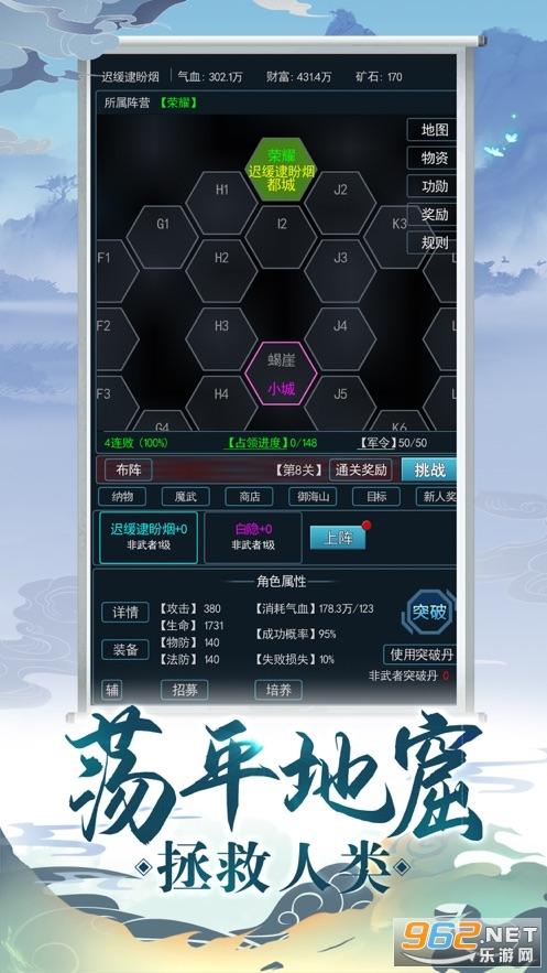 武道宗师官方版苹果版截图1