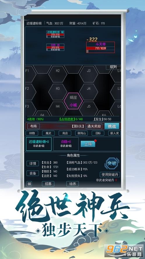 武道宗师官方版苹果版截图2