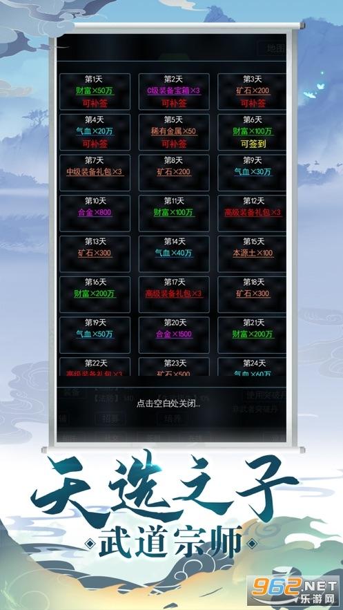 武道宗师官方版苹果版截图4