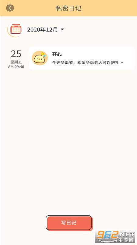 石墨日记v1.0 安卓手机版截图1
