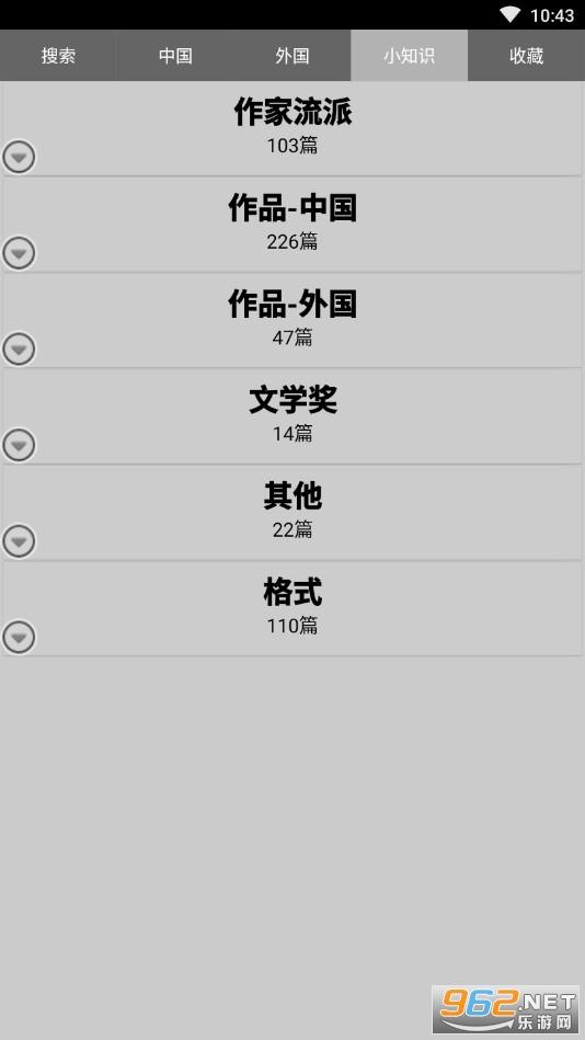 诗歌精选appv2.4.3 (中外经典诗歌)截图0