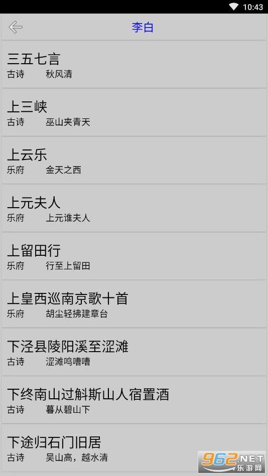 诗歌精选appv2.4.3 (中外经典诗歌)截图1