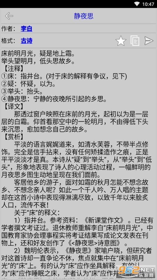 诗歌精选appv2.4.3 (中外经典诗歌)截图2