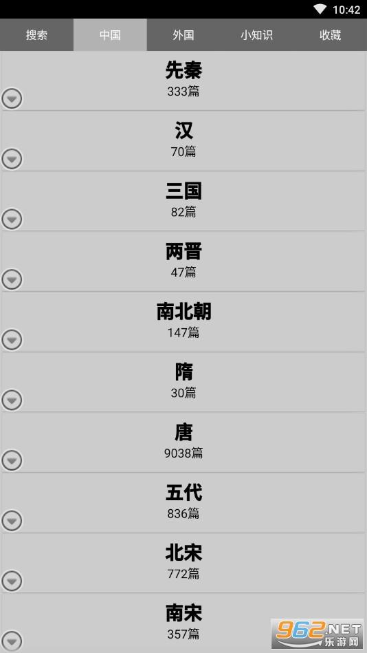 诗歌精选appv2.4.3 (中外经典诗歌)截图5
