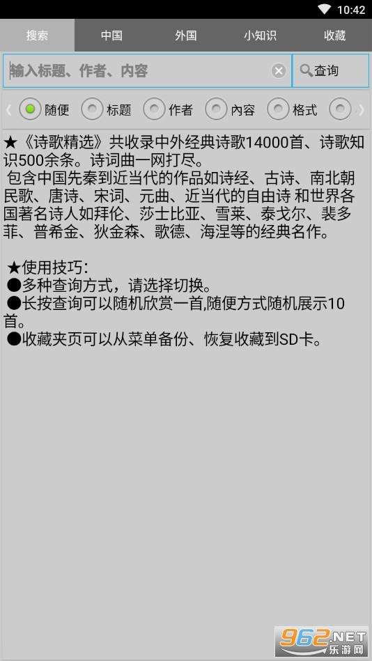 诗歌精选appv2.4.3 (中外经典诗歌)截图4