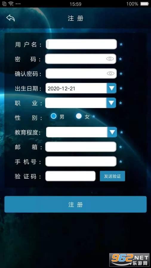 北京天文馆appv2.1 安卓版截图2