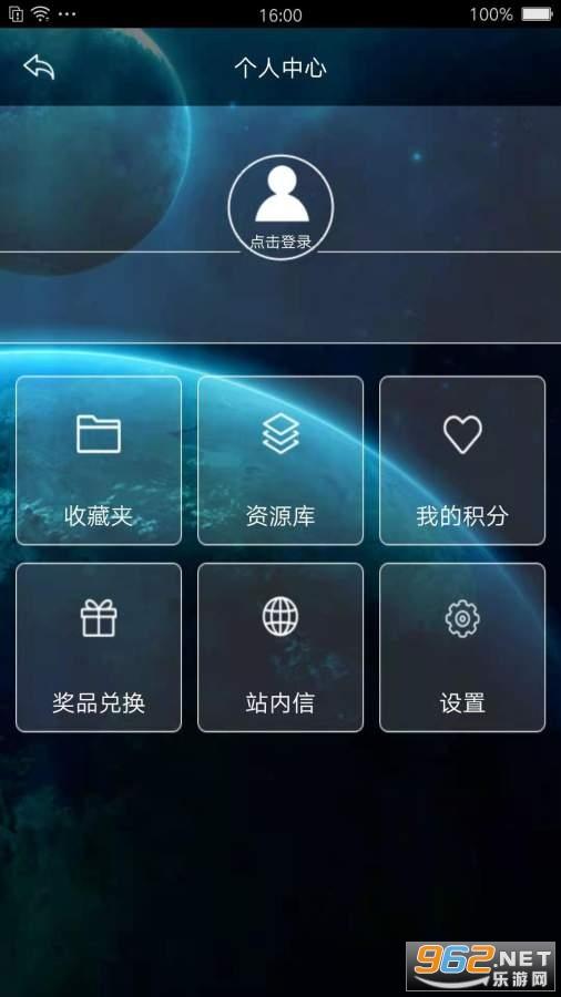 北京天文馆appv2.1 安卓版截图0