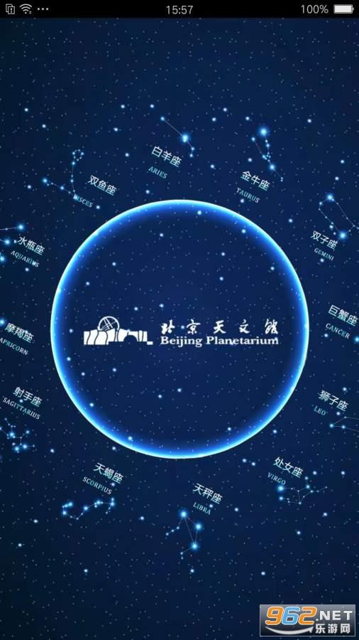 北京天文馆appv2.1 安卓版截图1