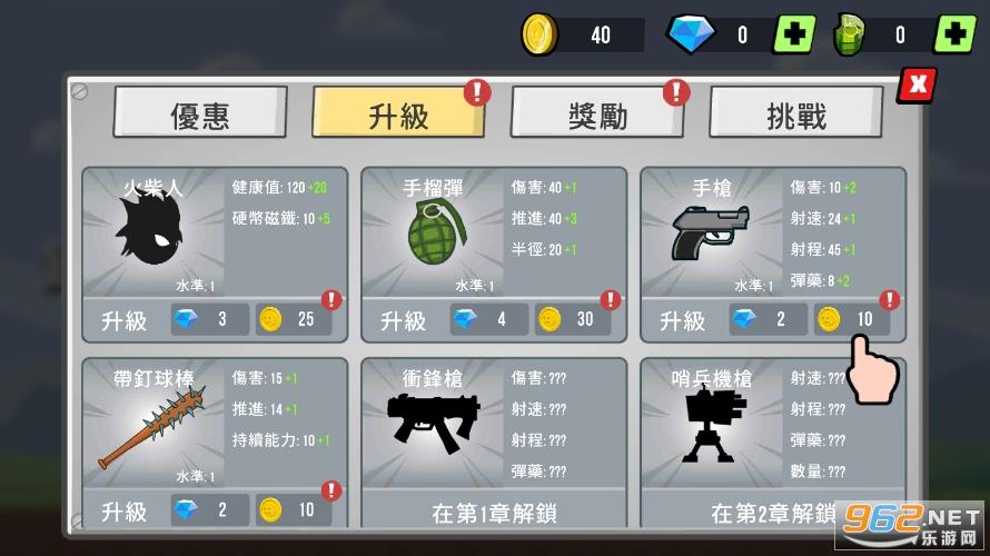 火柴人大战僵尸无限金币版v1.5.1 破解版截图3