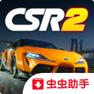 CSR赛车2最新破解版内置修改器
