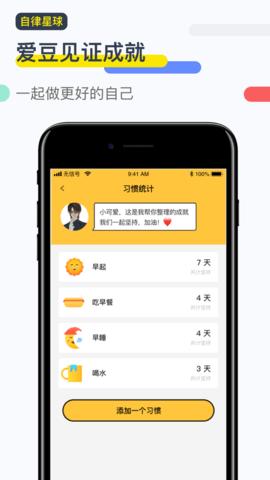 自律星球appv1.0 最新版截图1