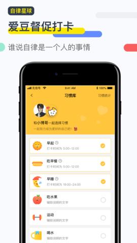 自律星球appv1.0 最新版截图0