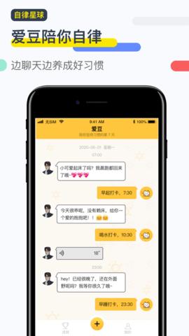 自律星球appv1.0 最新版截图2