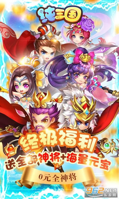 純三國九游版手游